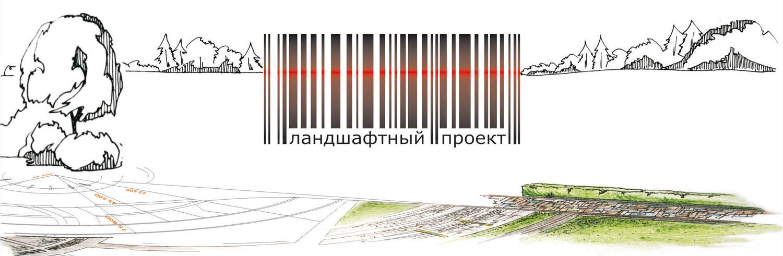 ландшафтный проект цены